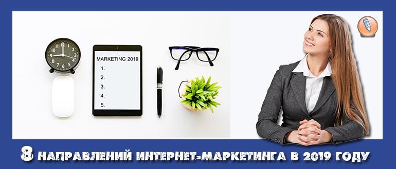 направления интернет-маркетинга