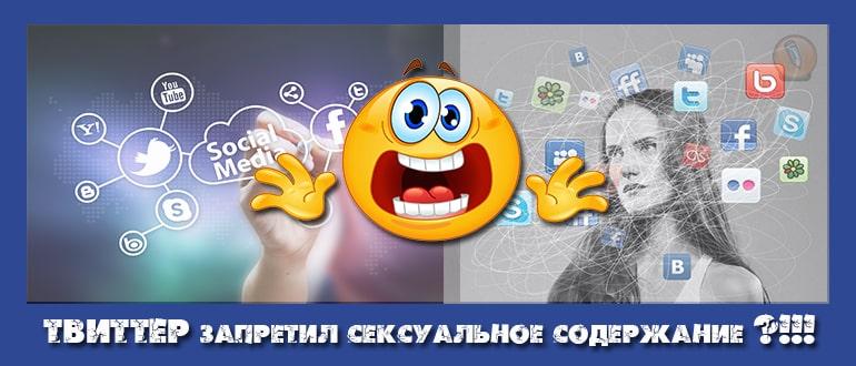 сайты социальных сетей