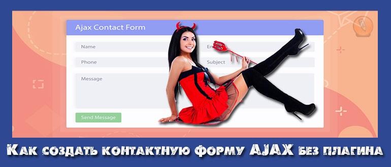 форма ajax