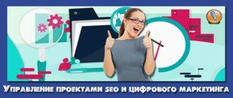 seo и цифрового маркетинга