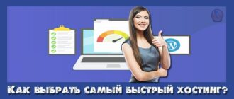 хостинг для сайта wordpress