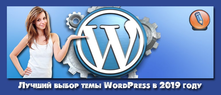 выбор темы wordpress