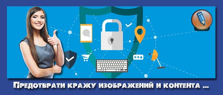 защита сайта от копирования