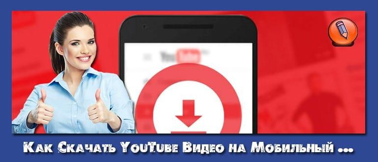 как скачать видео с youtube на телефон