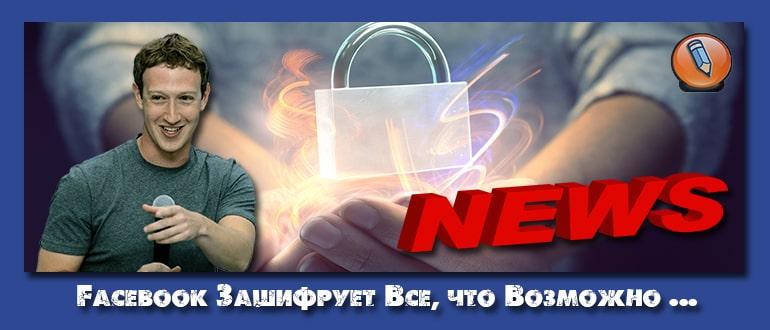 новость facebook