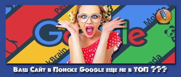 сайт в поиске google