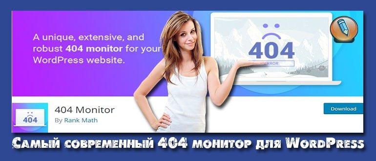 404 ошибка как исправить