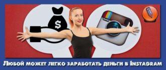 деньги в инстаграмме