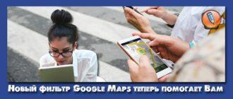 google мапс