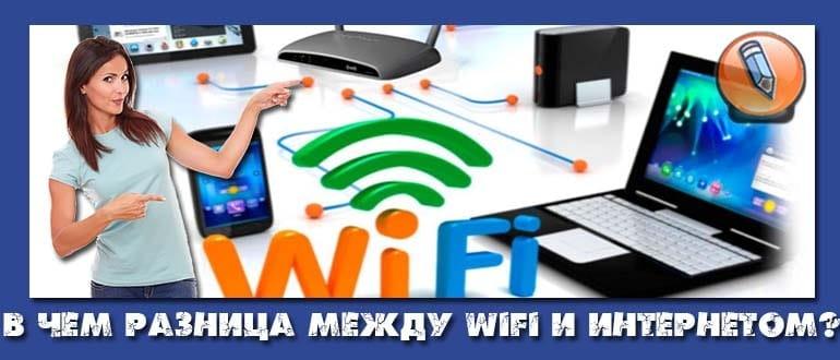 wifi и интернет