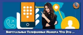 виртуальные телефонные номера