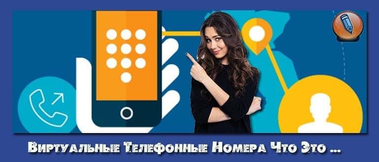"""Картинки по запросу """"Виртуальные телефонные номера от"""""""""""