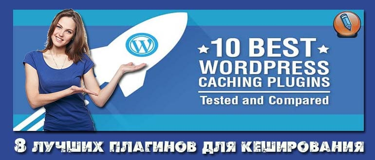 кэширования wordpress