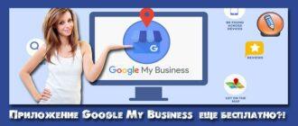 приложение google my business