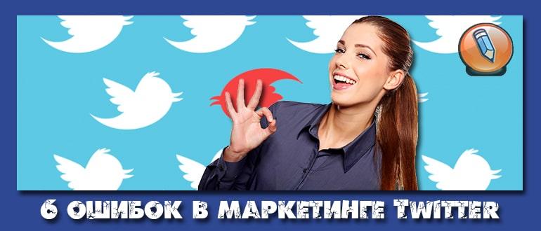 в твиттере