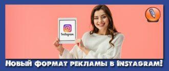 рекламы в instagram