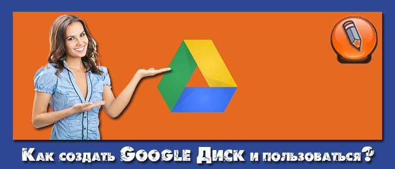 создать гугл диск