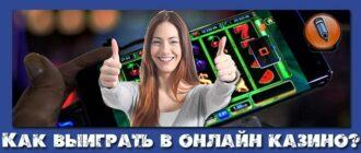 как выиграть в онлайн казино