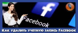 как удалить аккаунт в фейсбук