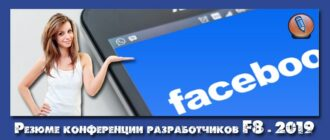 обновление Фейсбук