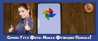 сервис гугл фото