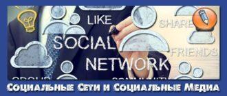 социальные сети и социальные медиа