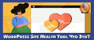 WordPress Site Health Tool