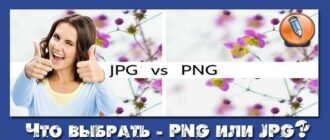 png или jpg