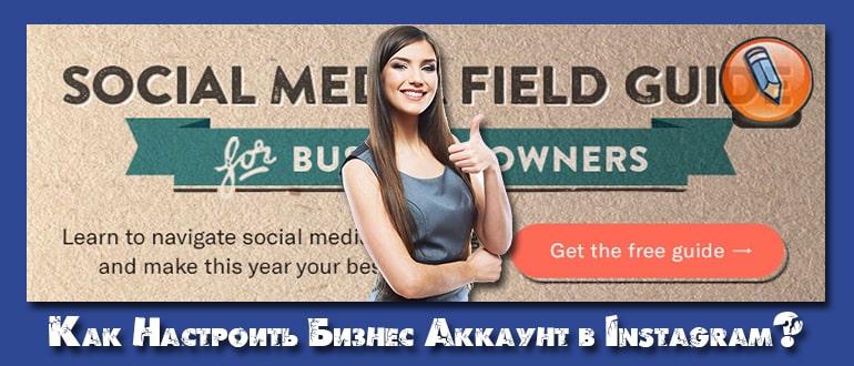 бизнес аккаунт в instagram