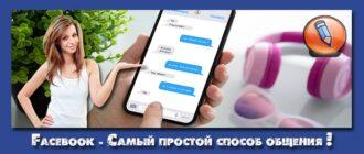 в messenger