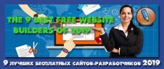 лучшие сайты для создания сайта