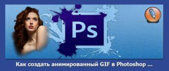 анимированный gif