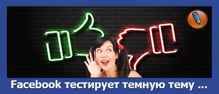 темная тема на фейсбук