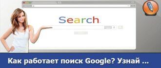 как работает поиск google