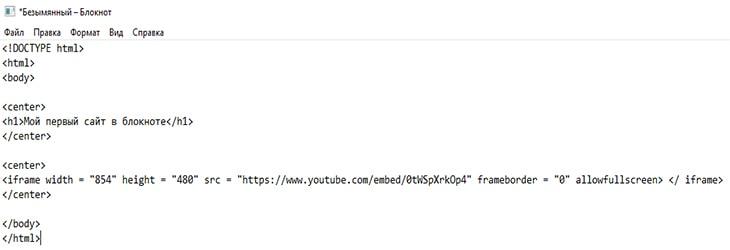создание сайта html в блокноте с видео