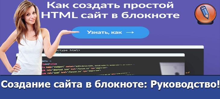 создание сайта html в блокноте