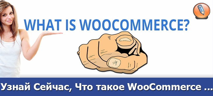 что такое woocommerce