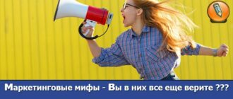 маркетинговые мифы