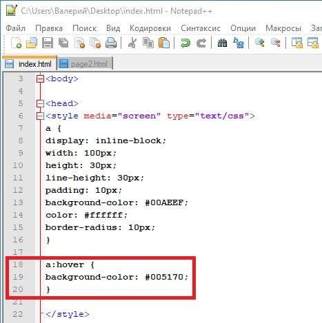 sozdanie sayta html v bloknote 10