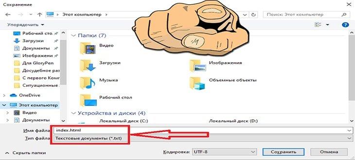 sozdanie sayta html v bloknote 2