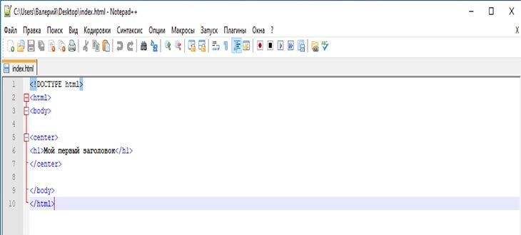 sozdanie sayta html v bloknote 4.1