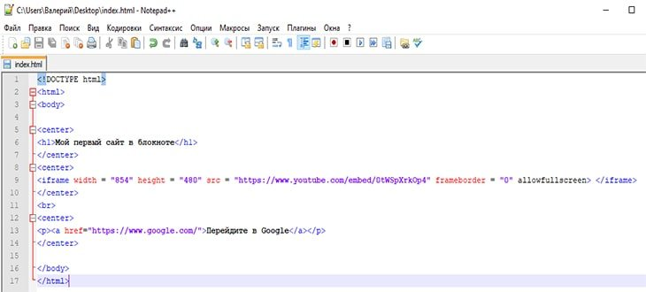 sozdanie sayta html v bloknote 5