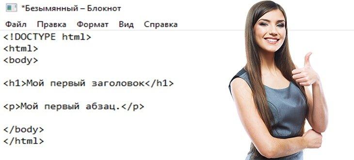 sozdanie sayta html v bloknote