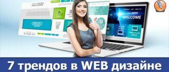 веб дизайн тренды