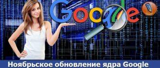 обновление сервисов Google