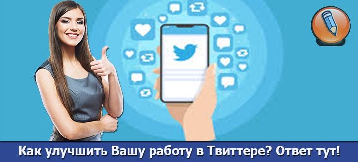 как развивать твиттер