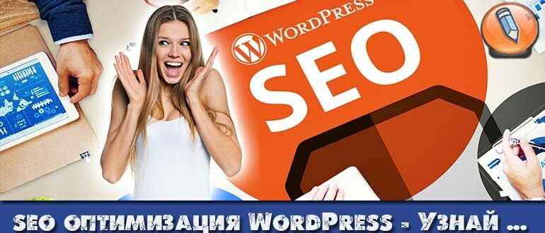 seo для wordpress