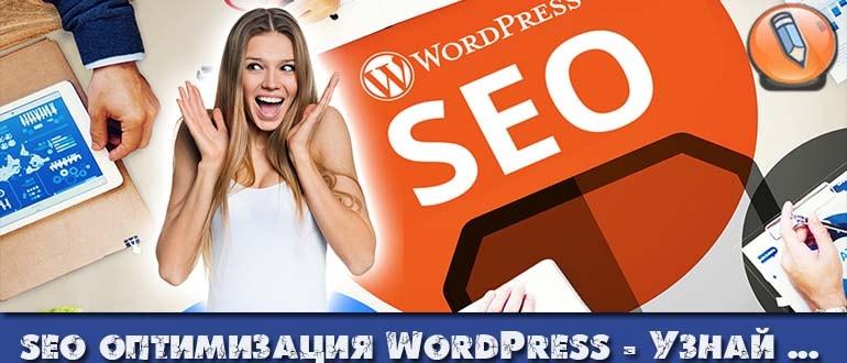 seo для wordpress