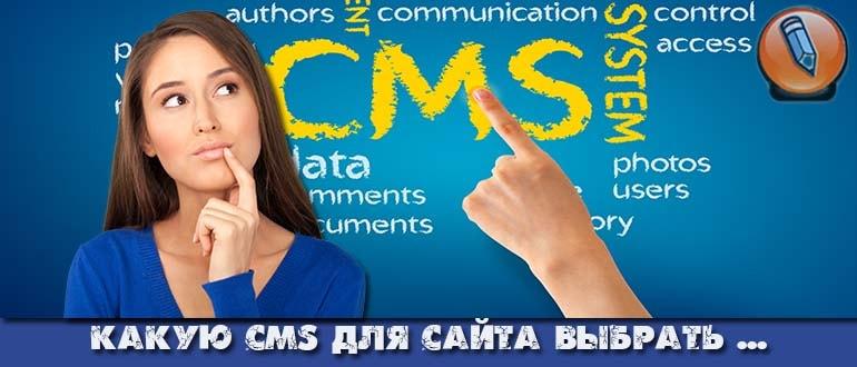cms для сайта
