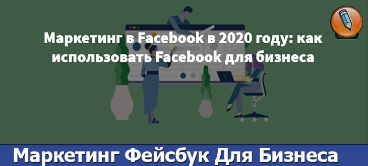 маркетинг фейсбук